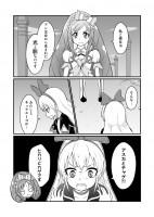 ドキドキ!プリキュア漫画 ヒカリとカゲ