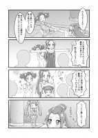 ドキドキ!プリキュア漫画 亜久里とエル