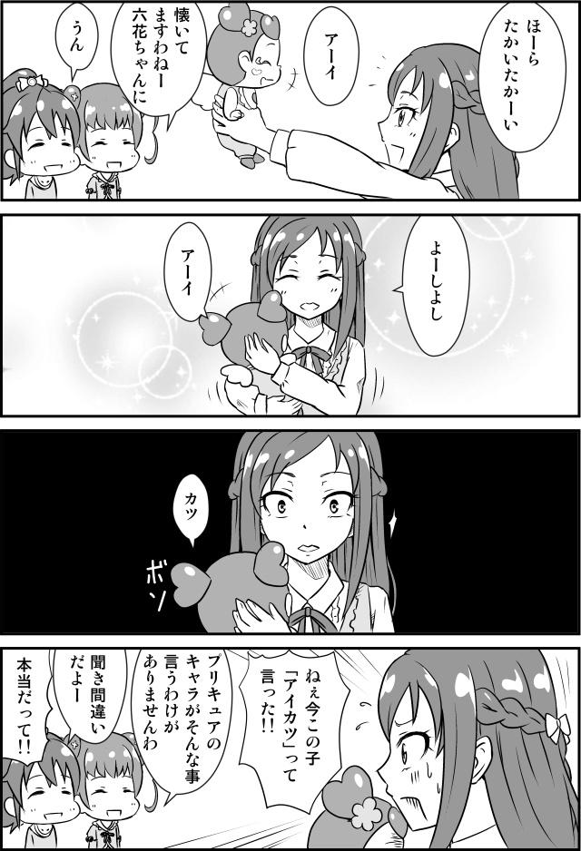 ドキドキ!プリキュア漫画 アイちゃん