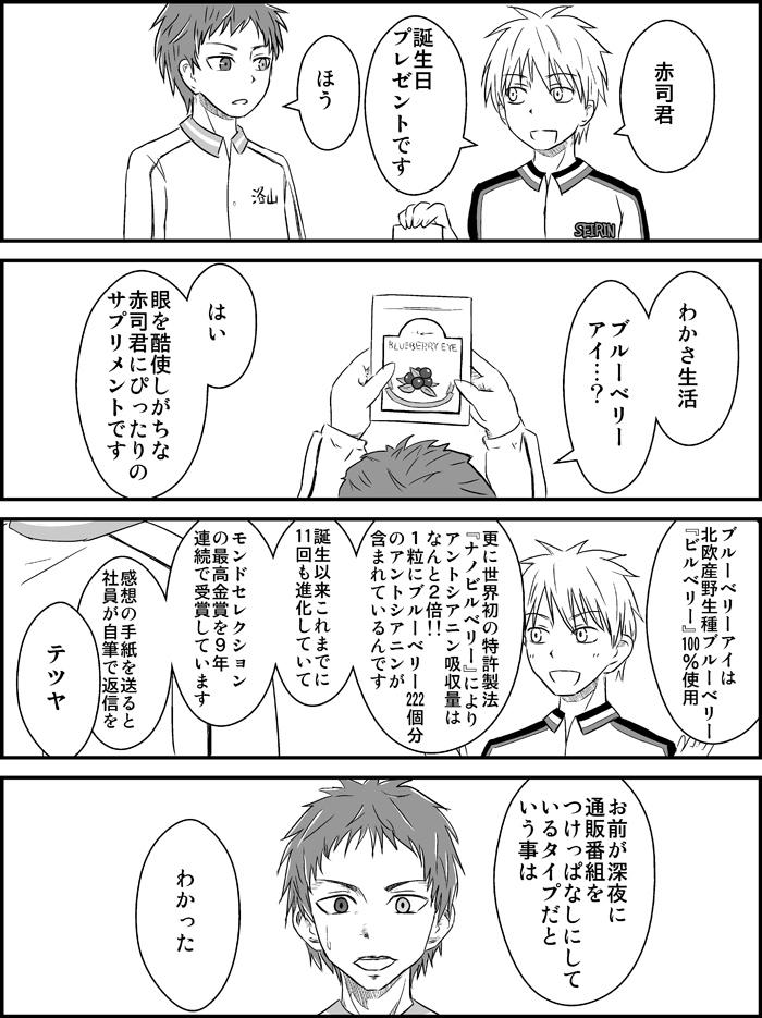 黒子のバスケ漫画 赤司誕生日2012