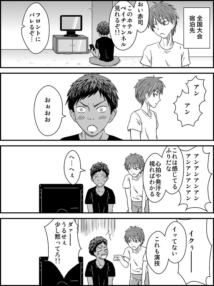 黒 バス bl 漫画 無料