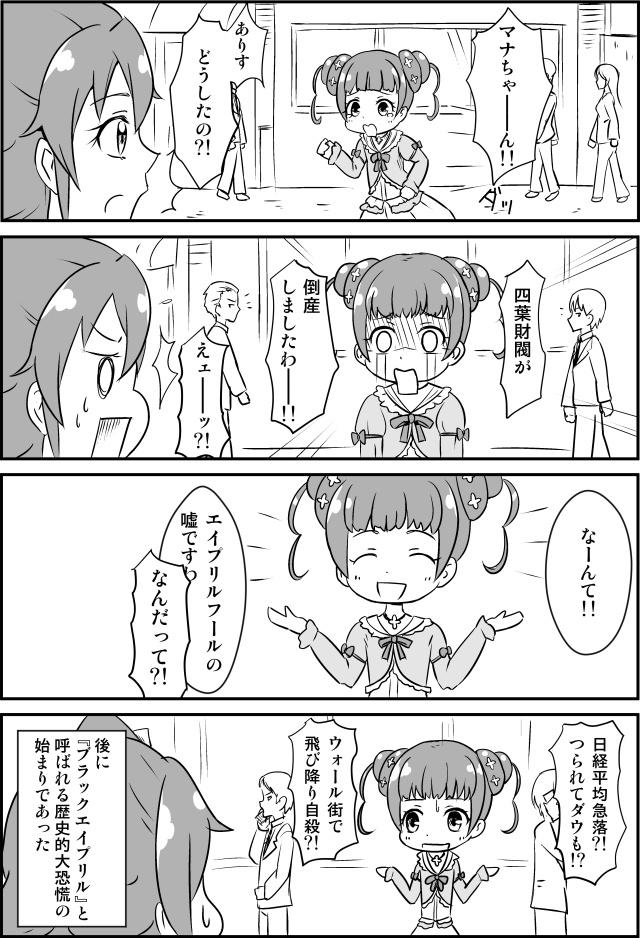 ドキドキ!プリキュア漫画 エイプリルフール