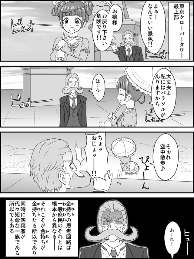 ドキドキ!プリキュア漫画 四葉ありす