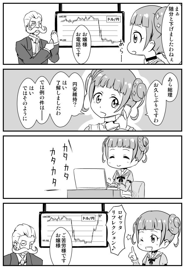 ドキドキ!プリキュア漫画 為替