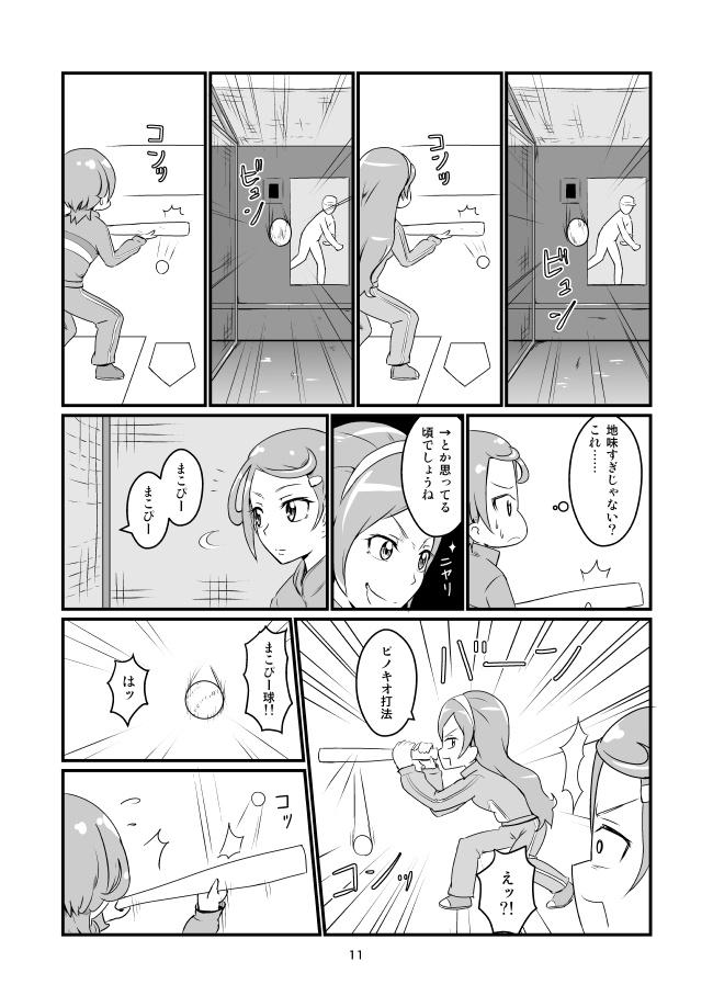 『ドキッシュ!!』 サンプル2