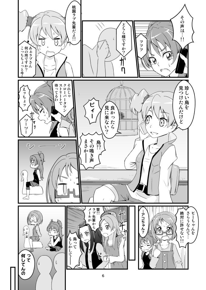 『スイッシュ!!』 サンプル 3
