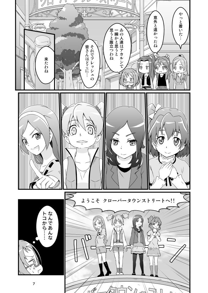 『スイッシュ!!』 サンプル 4