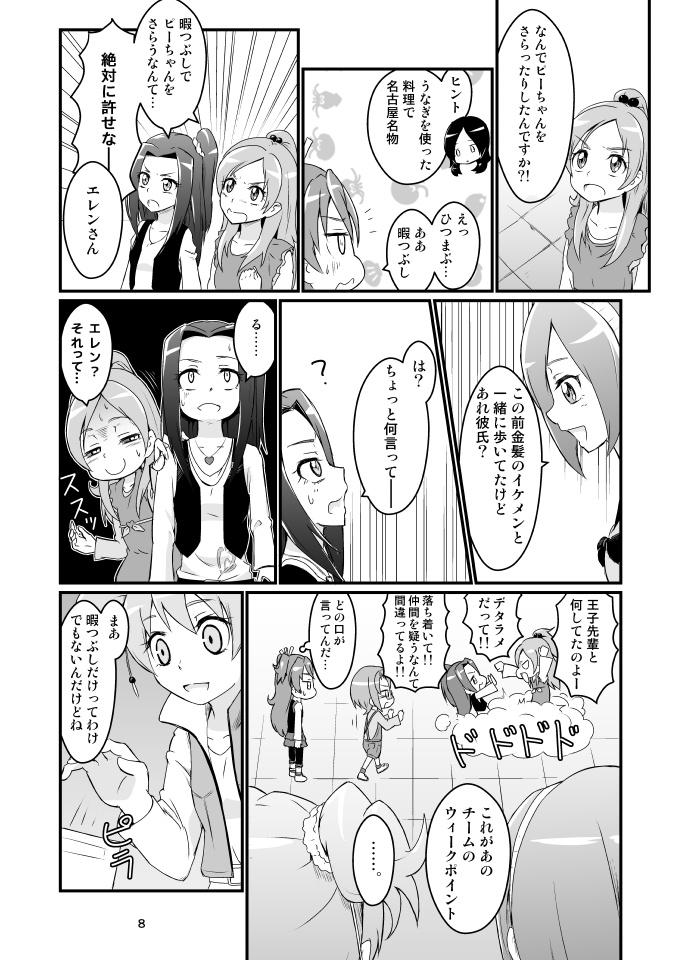 『スイッシュ!!』 サンプル 5
