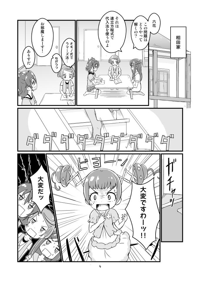 『ドキッシュ!! EYE』 サンプル 1