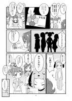 『ドキッシュ!! EYE』 サンプル 2