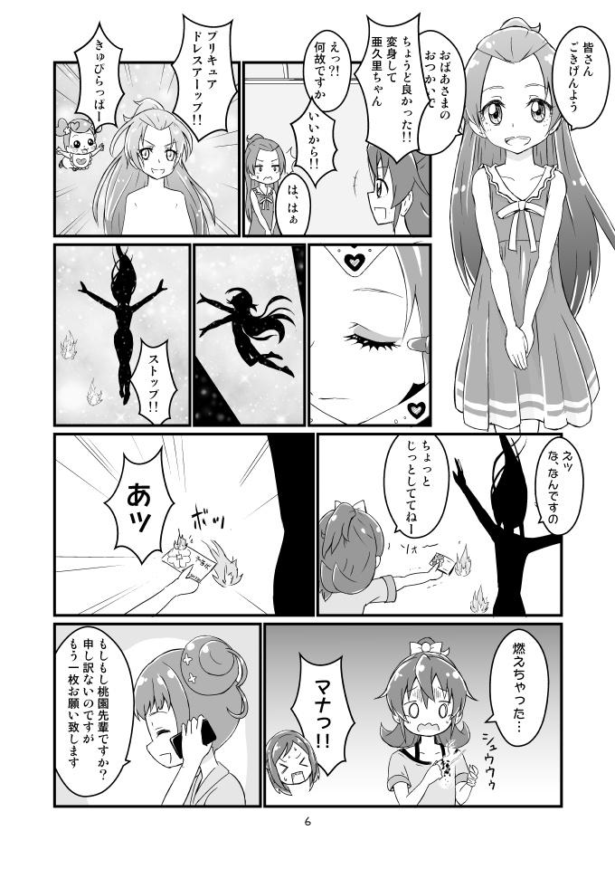 『ドキッシュ!! EYE』 サンプル 3
