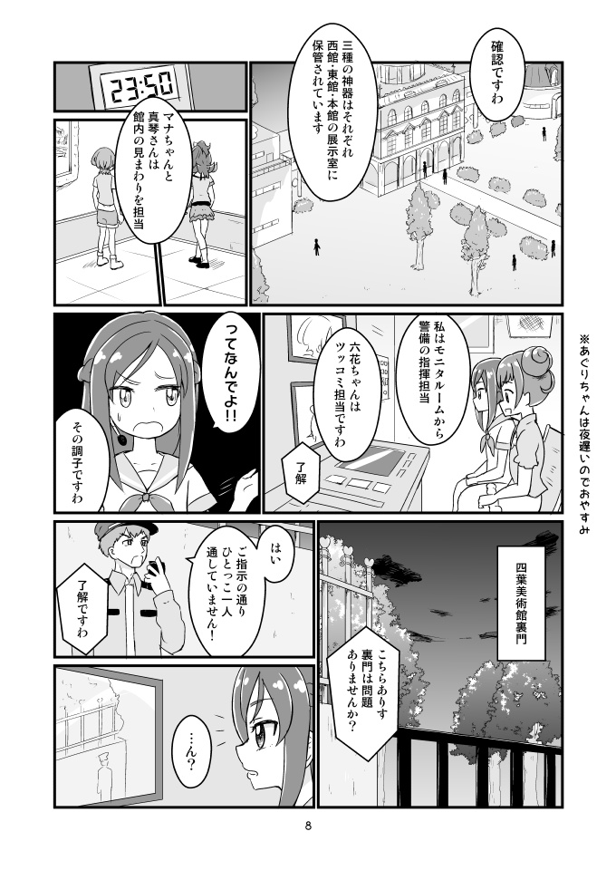 『ドキッシュ!! EYE』 サンプル 5