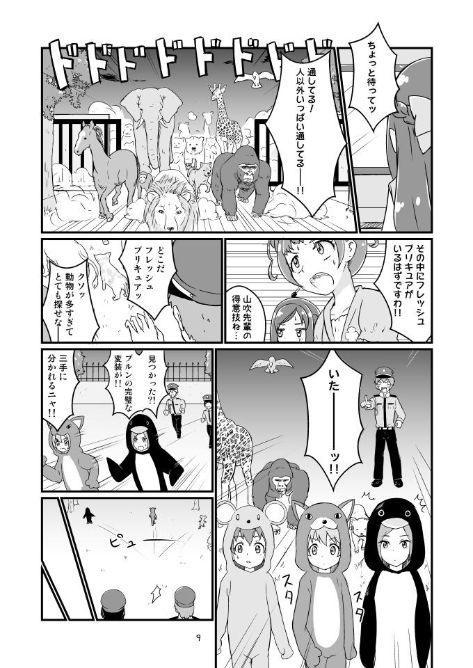 『ドキッシュ!! EYE』 サンプル 6