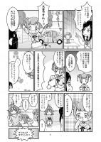 『ドキドキGENERATION』 サンプル 2