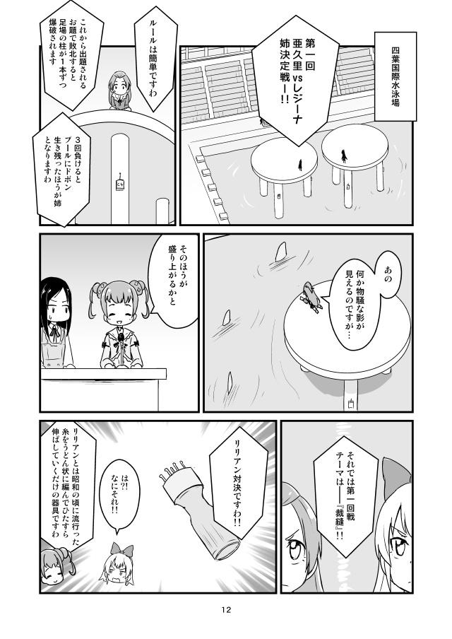 『ドキドキGENERATION』 サンプル 5