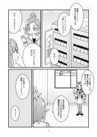 『スプレッド・ユア・プリンセス』 サンプル2