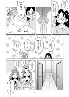 『スプレッド・ユア・プリンセス』 サンプル5