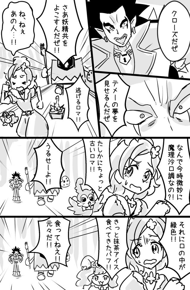 Go!プリンセスプリキュア漫画 クローズさん