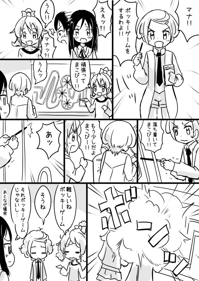 ドキドキ!プリキュア漫画 ポッキーの日 その1