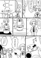 ドキドキ!プリキュア漫画 ポッキーの日 その2