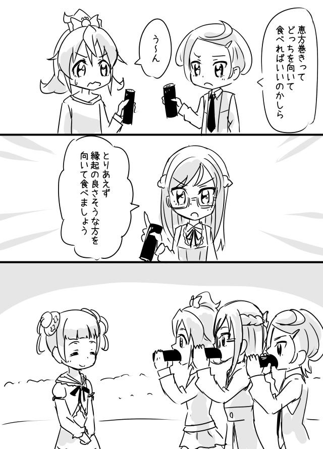 ドキドキ!プリキュア漫画 節分2015