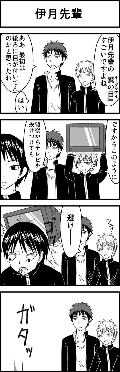 黒子のバスケ漫画 伊月先輩