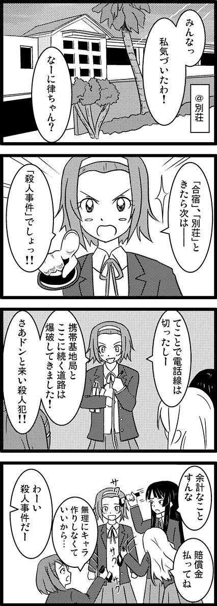 けいおん漫画 合宿!