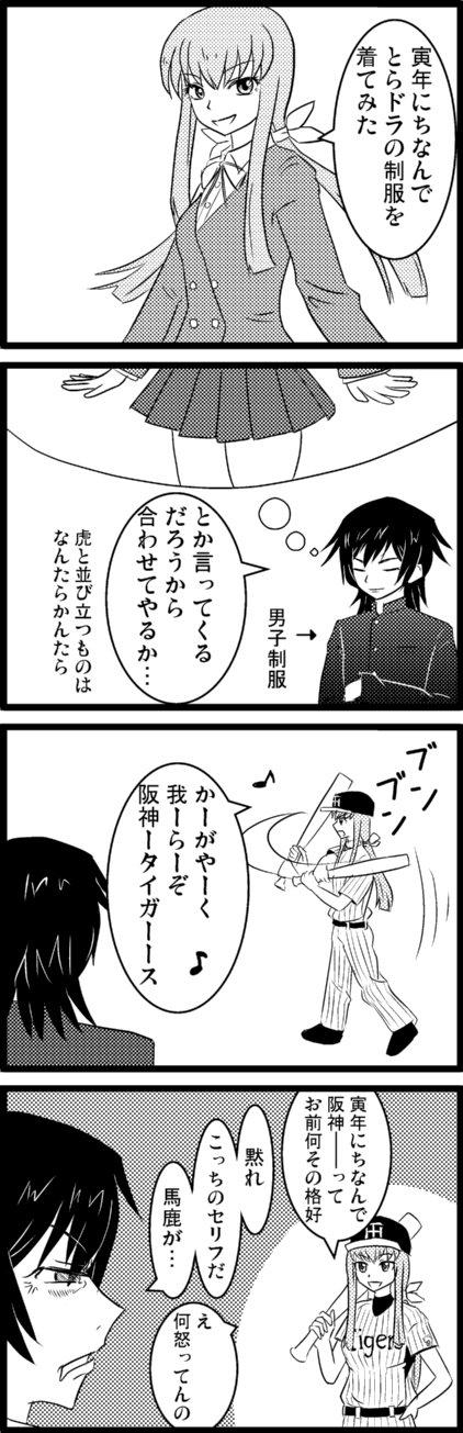 新年コードギアス漫画2010 その1