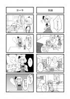 『GEGANGEN幻想郷』 1