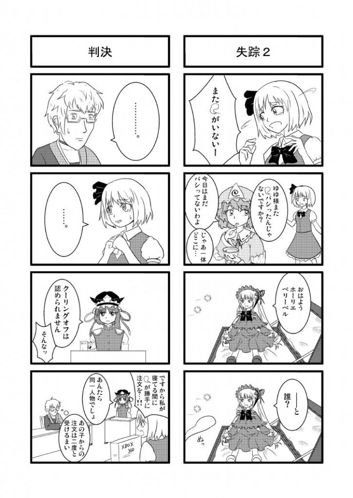 『GEGANGEN幻想郷』 2