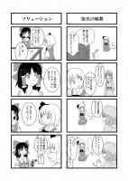 『GEGANGEN幻想郷』 3