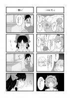 『GEGANGEN幻想郷』 4