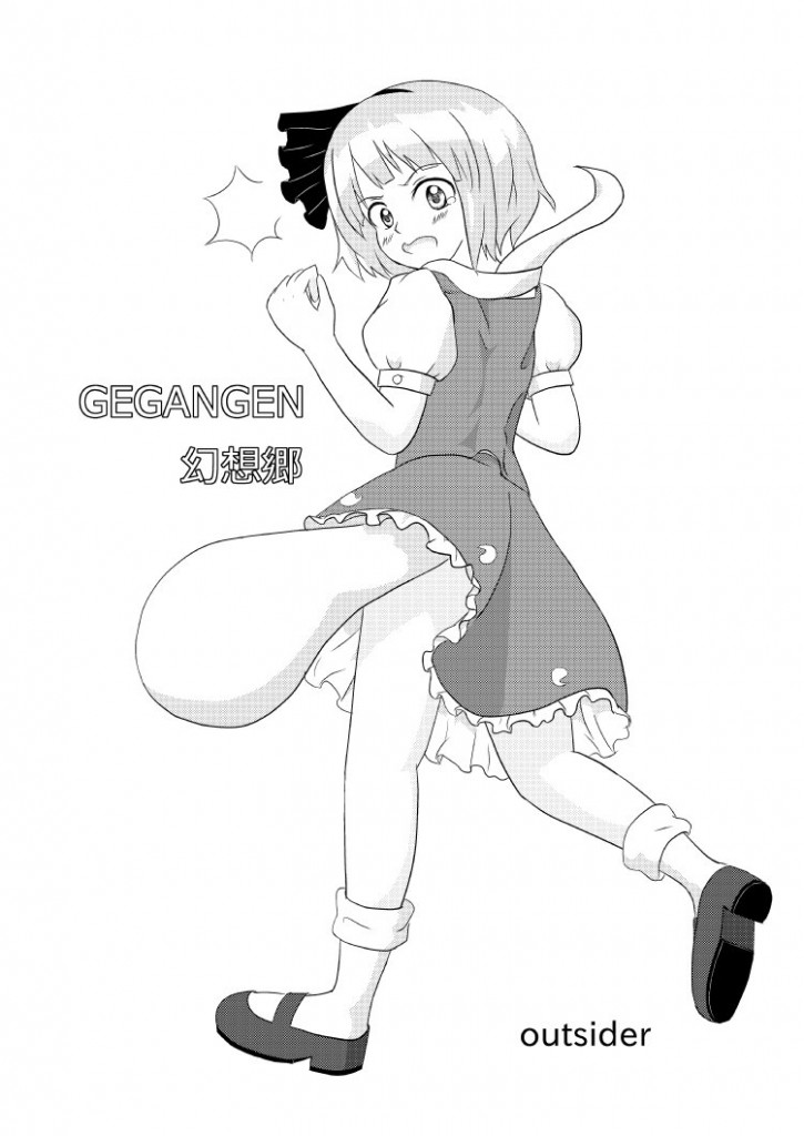 『GEGANGEN幻想郷』 表紙