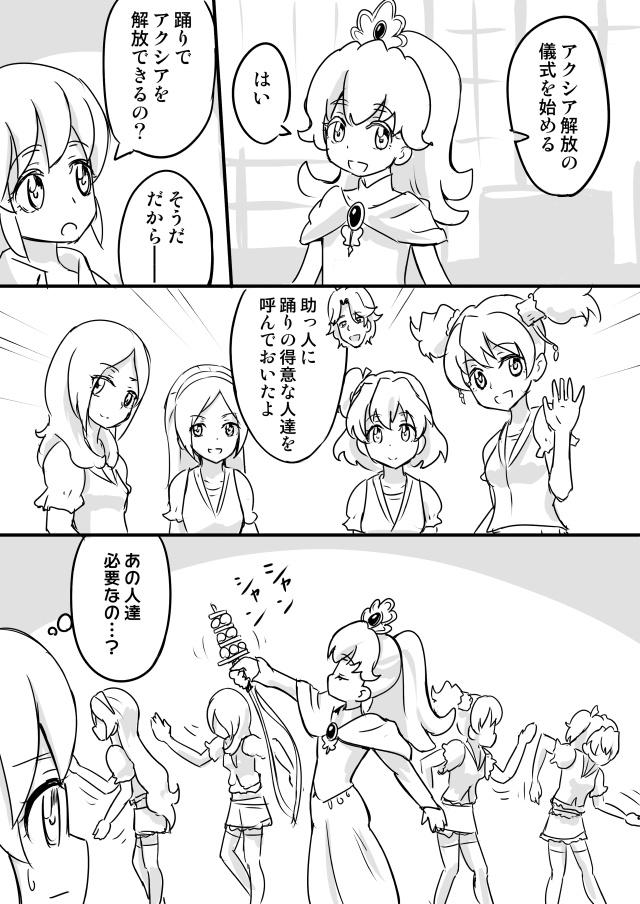 ハピネスチャージプリキュア!漫画 アクシア解放の儀式