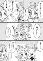 Go!プリンセスプリキュア漫画 はるかとありす