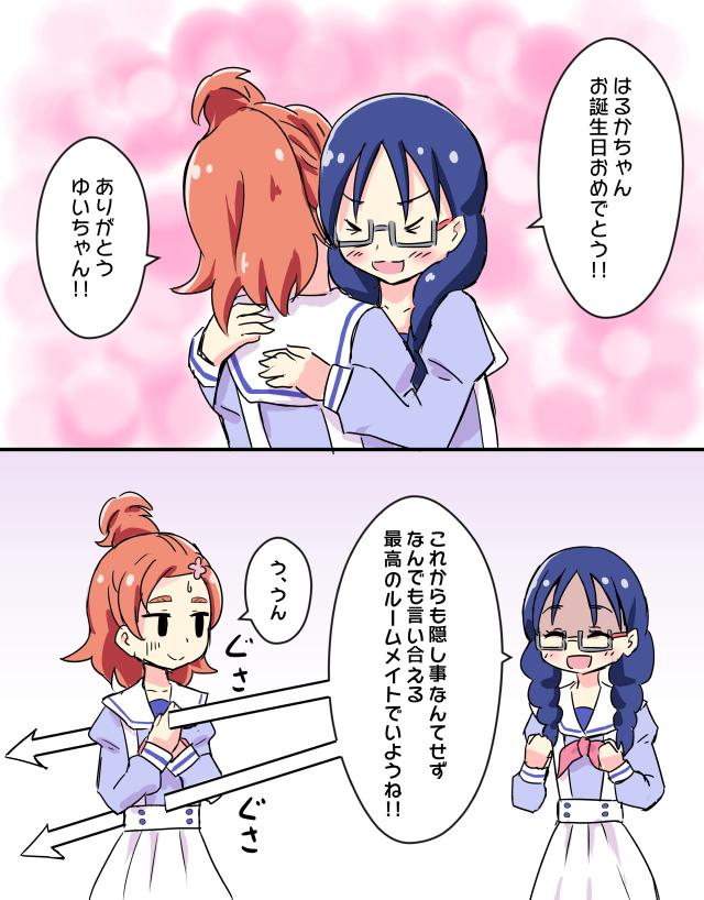 Go!プリンセスプリキュア漫画 はるか誕生日
