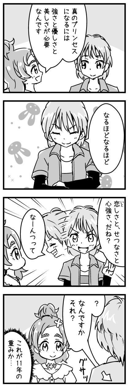 Go!プリンセスプリキュア漫画 はるかとなぎさ