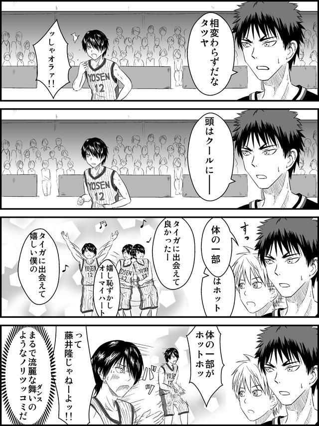 黒子のバスケ漫画 氷室さん