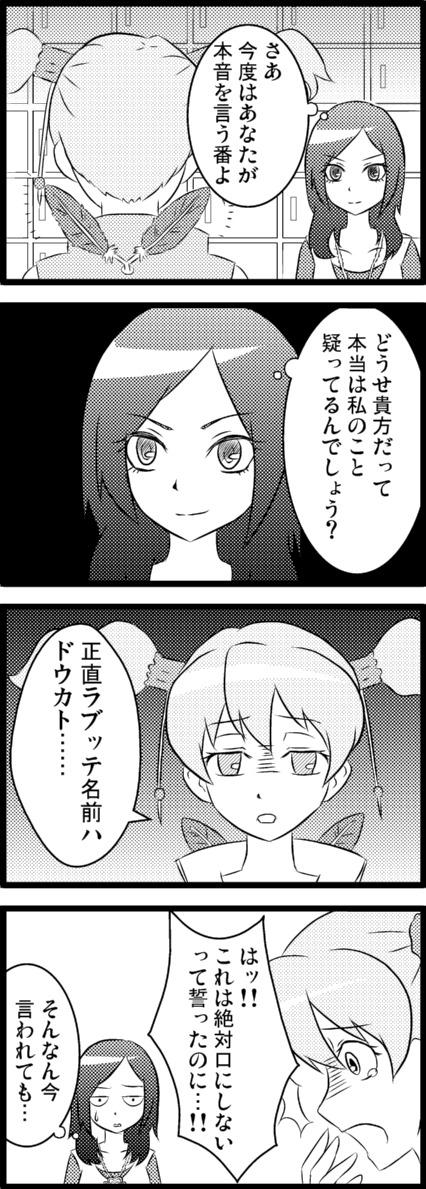 フレッシュプリキュア!漫画 本音
