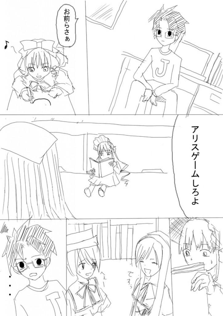 ローゼンメイデン漫画 発作メイデン 1