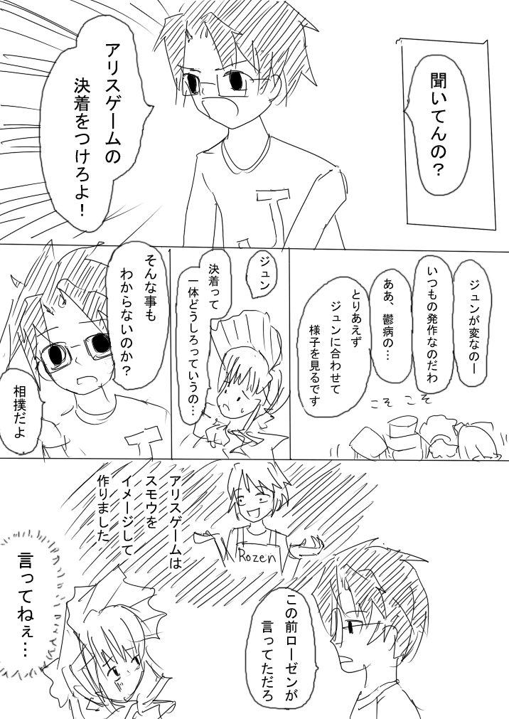 ローゼンメイデン漫画 発作メイデン 2