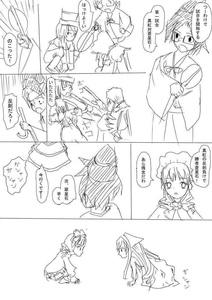 ローゼンメイデン漫画 発作メイデン 3
