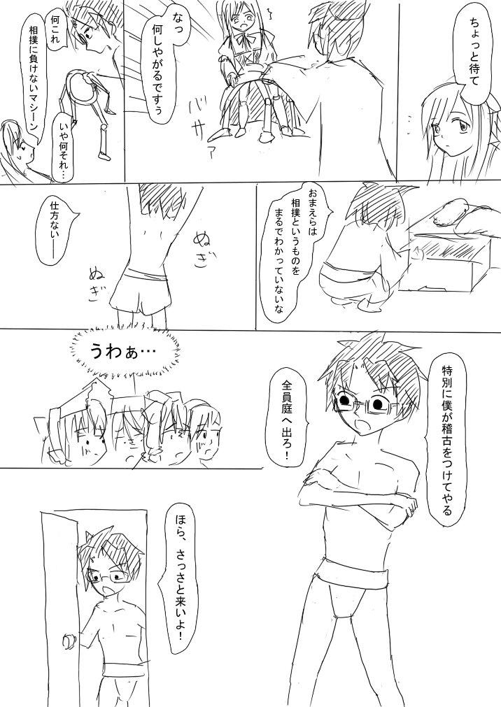 ローゼンメイデン漫画 発作メイデン 4