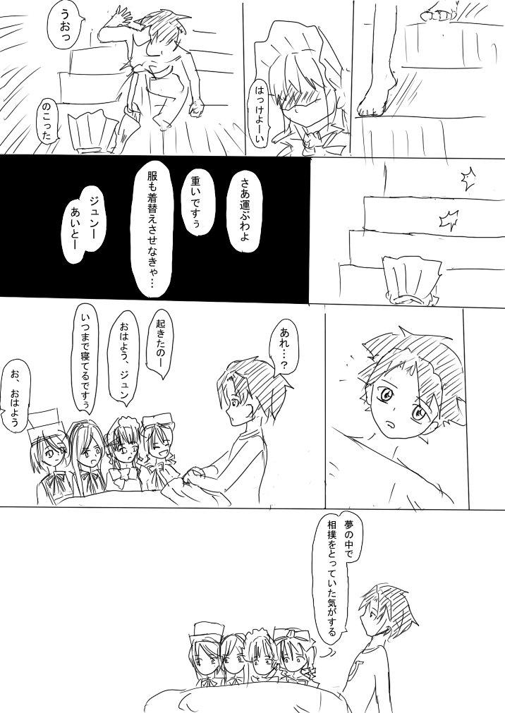 ローゼンメイデン漫画 発作メイデン 5