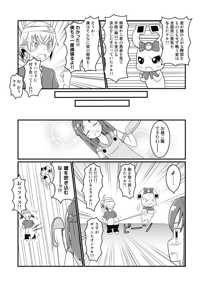ドキドキ!プリキュア漫画 記憶喪失 2