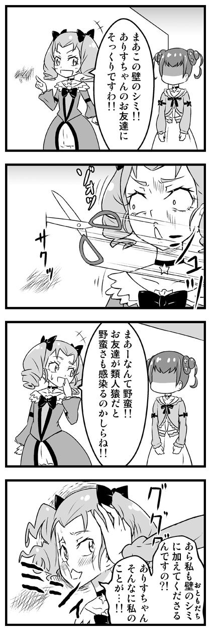 ドキドキ!プリキュア漫画 五星麗奈ちゃんの日常