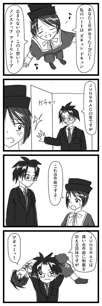ローゼンメイデン漫画 JUNSRAC