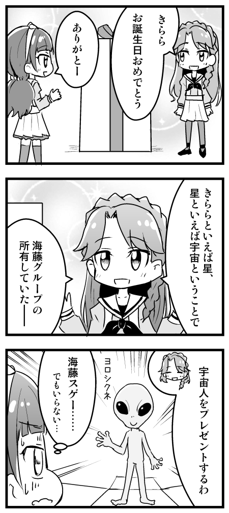 Go!プリンセスプリキュア漫画 きらら誕生日