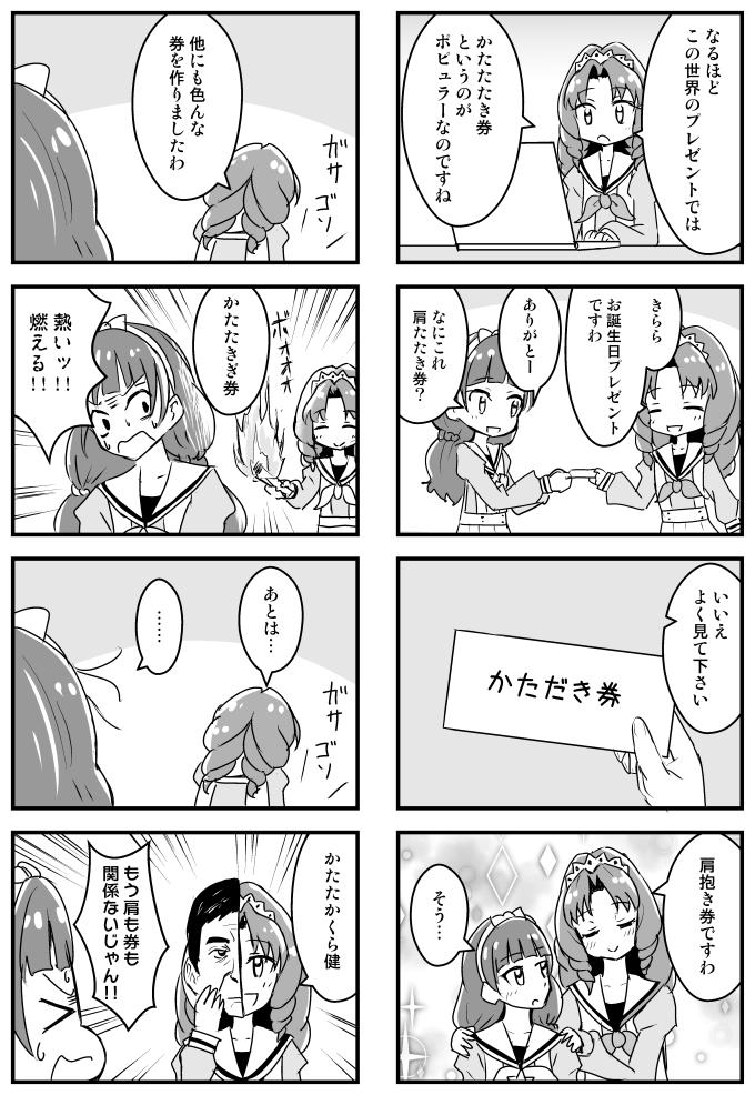 Go!プリンセスプリキュア漫画 きらら誕生日トワ編