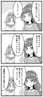 Go!プリンセスプリキュア第34話漫画